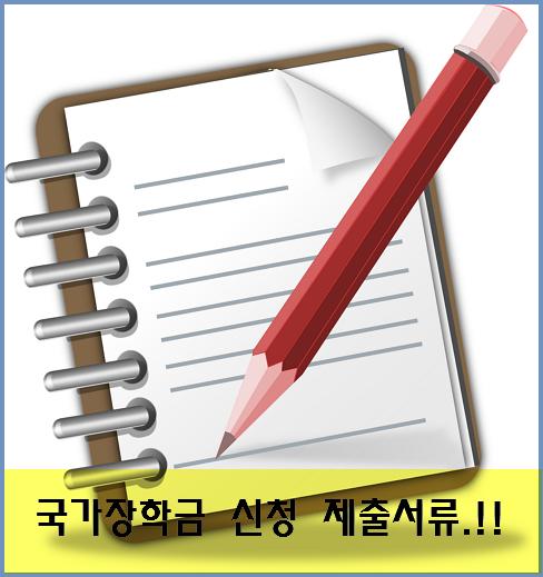 국가장학금 신청 제출서류