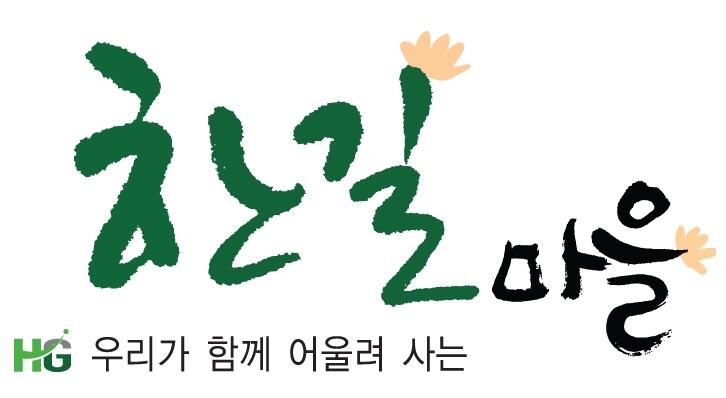 한길마을_logo