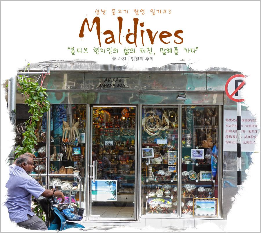 관광객은 가지 않는 몰디브의 수도 '말레(Male)'의 뒷모습