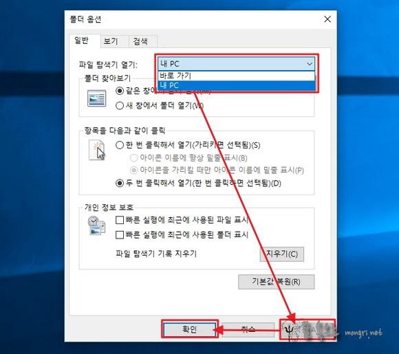 폴더 옵션, 파일 탐색기 열기 위치