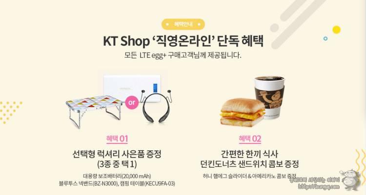 kt, wibro, egg, lte, egg+, 와이브로, 에그, 교체, 체인지업