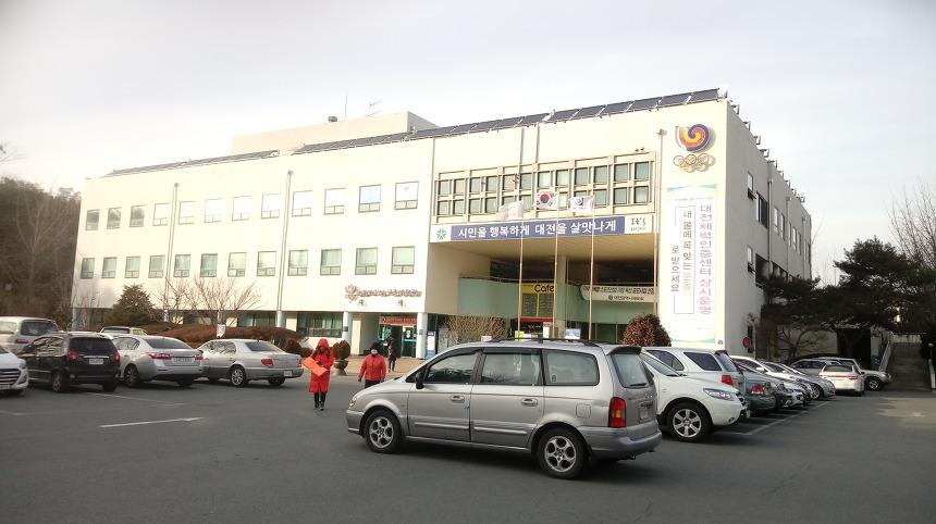 대전올림픽기념국민생활관 전경