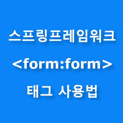 스프링프레임워크 <form:form> 태그 사용법