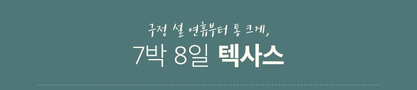 [LIFESTYLE] 연흉년을 대비하는 자세 <br>2018 스마트 여행 다이어리