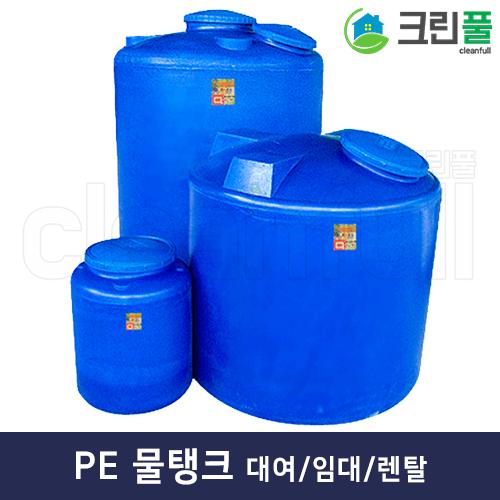 PE 물탱크 대여,임대,렌탈,판매