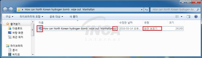 [그림 3] Word아이콘으로 위장한 파일