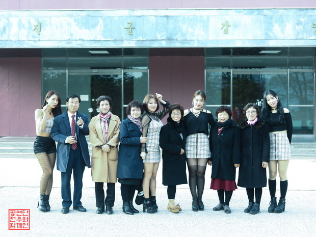 엑스포3004 대표이정희외 단원들이 군위문공연단 전우와함께에 50만원 후원