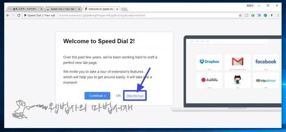 Speed Dial 2 New tab 둘러보기