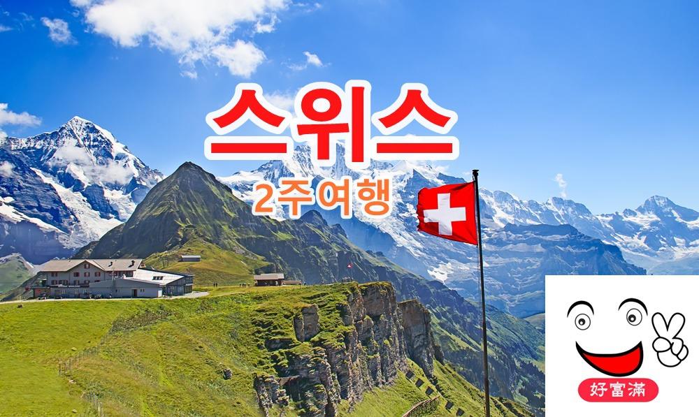 [스위스]2주 셀프트래블