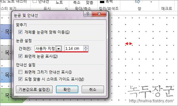 파워포인트 PPT 도형, 이미지 정렬하는 여러 가지 방법