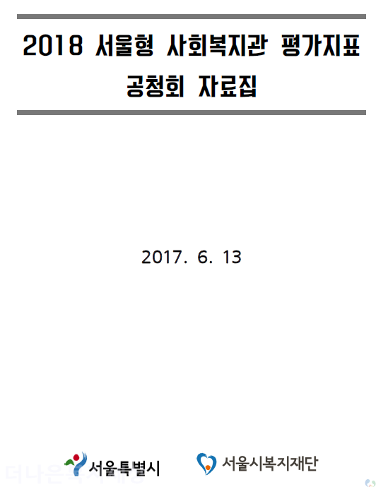 2018 서울형 사회복지관 평가지표 공청회 자료집
