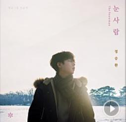 """"""" 눈사람 ... """" - 정승환   자동재생/반복듣기/가사/뮤비"""