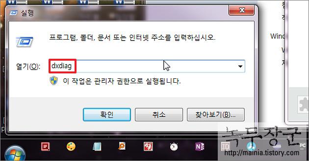 내 PC 사양 확인하는 여러 가지 방법