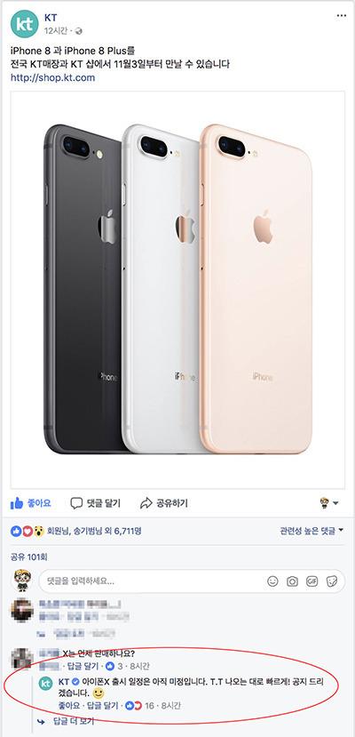 아이폰8, 8플러스 출시 확정 가격 그리고 아이폰 X는???