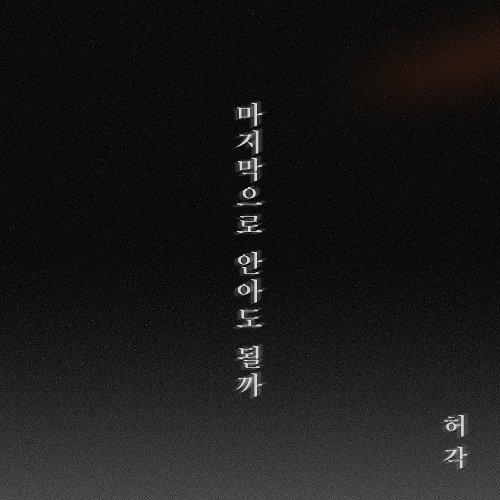 HuhGak - The Last Night Lyrics [English, Romanization]