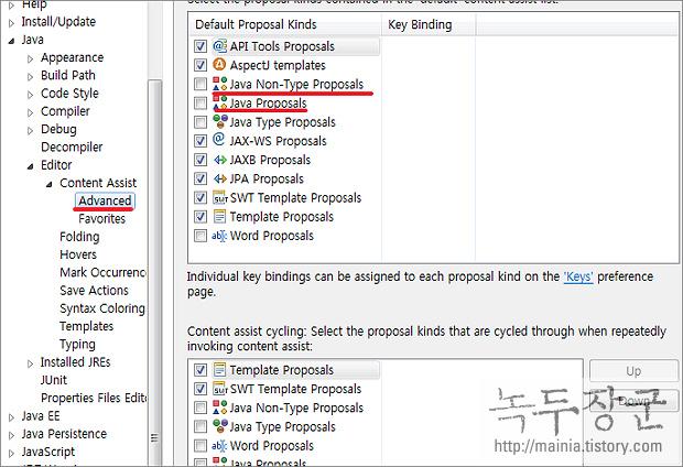 이클립스 Eclipse Content Assistant 코드 자동 완성 기능 안될 때 해결 방법