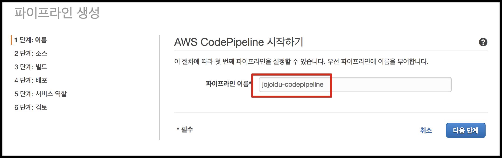 codepipeline4
