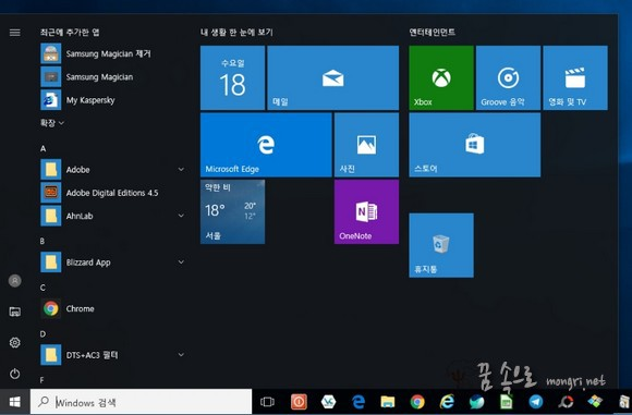 윈도우10 시작메뉴