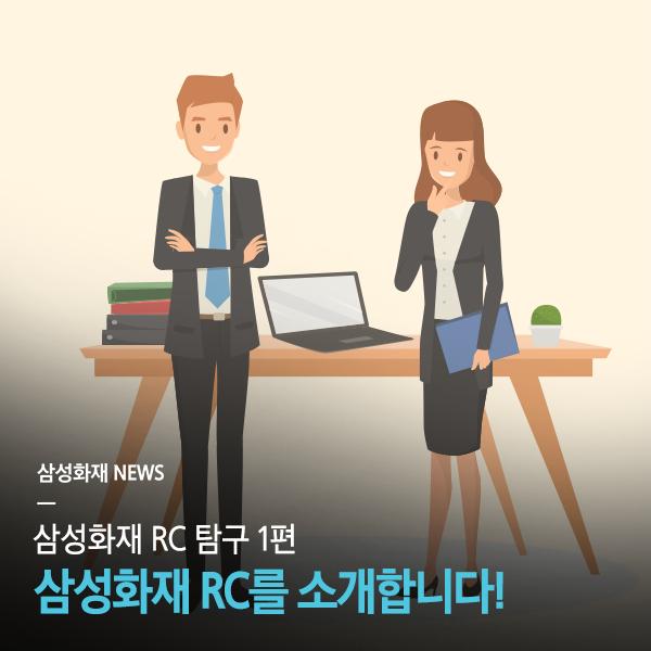 <삼성화재 RC 탐구> #1. 삼성화재 RC를 소개합니다!