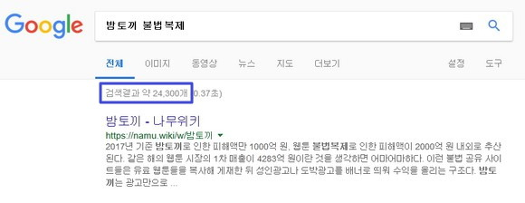 밤토끼 불법복제 구글 검색 결과