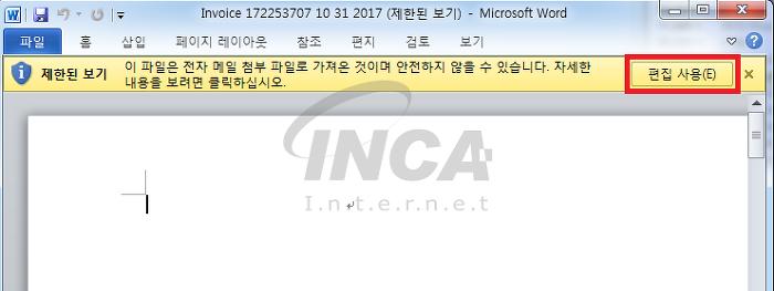[그림 2] 이메일 첨부파일 실행 시 화면