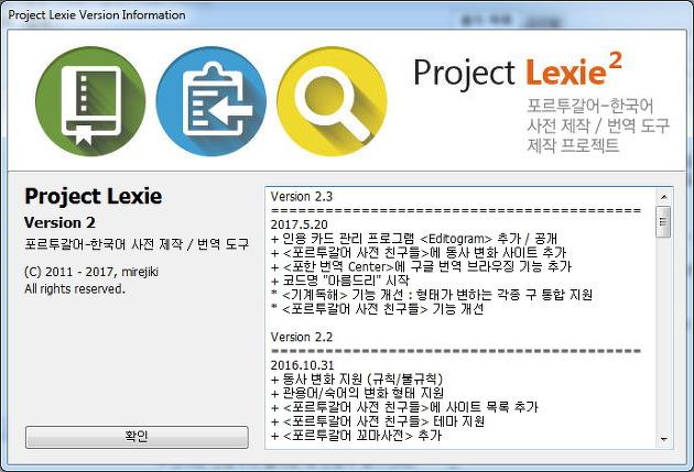 렉시 프로젝트 - 한국어/포르투갈어 언어 도구 개발 프로젝트