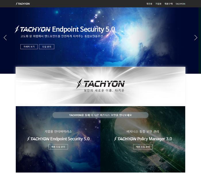 EDR기반 브랜드 TACHYON 홈페이지 정식 오픈