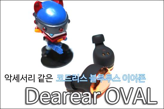 악세서리 같은 코드리스 블루투스 이어폰, Dearear OVAL