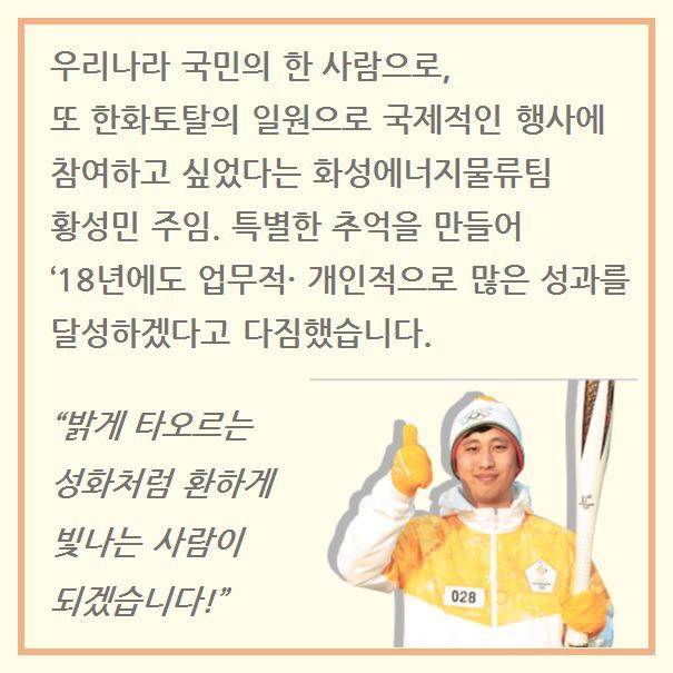 성화봉송에 참여한 한화토탈 직원들