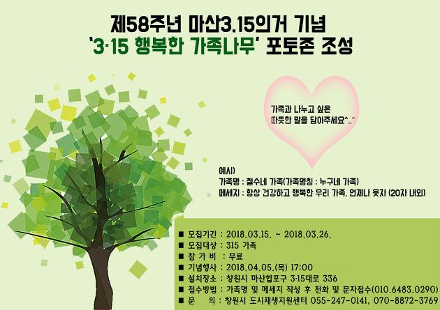 3.15나무 2번째 이야기 ~ 참여 가족 신청 받습니다