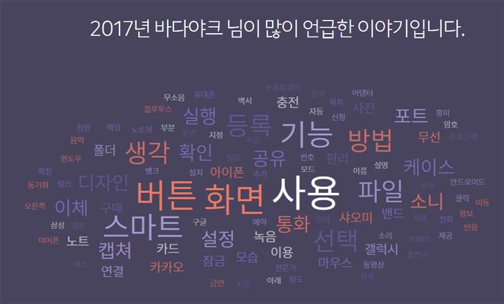 2017 바다야크 블로그 결산