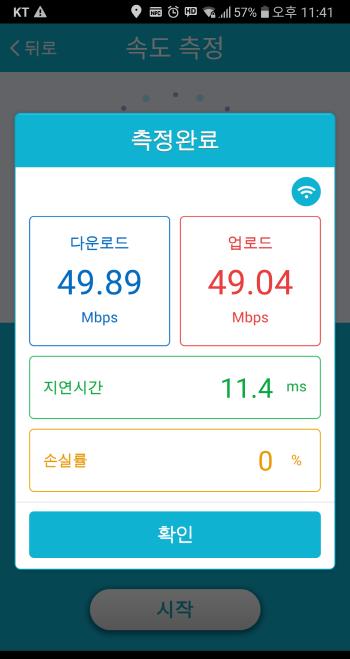 ipTIME 와이파이 증폭기 속도측정