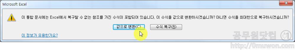 [값으로 변환] 실행