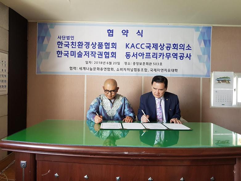 (사)한국미술저작권협회, KACC국제상공회의소와 MOA 체결