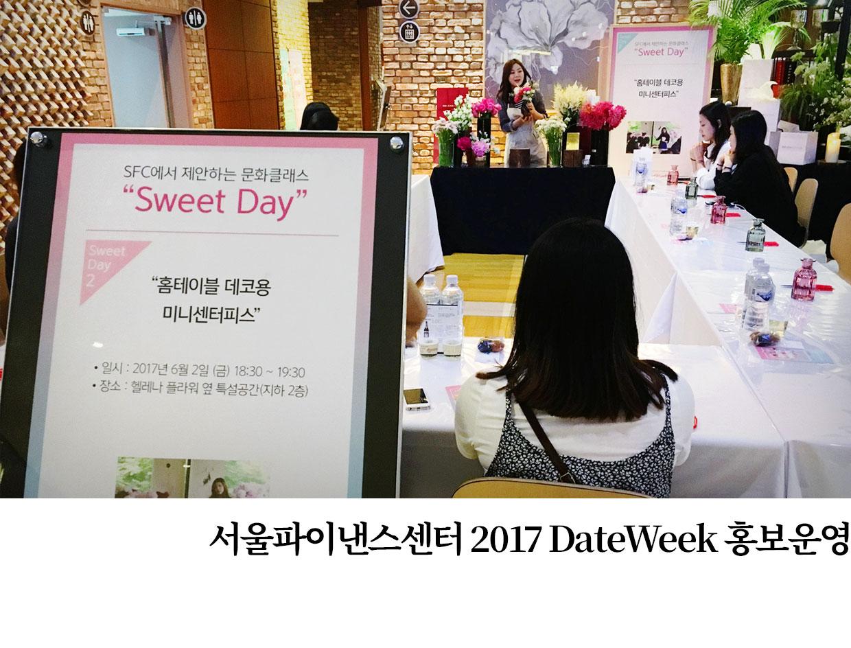 서울파이낸스센터 2017 DateWeek 홍보운영