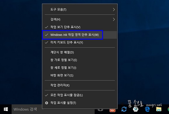 Windows Ink 작업 영역 단추 표시