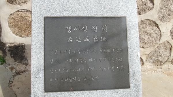 븍촌한옥마을_맹사성집터
