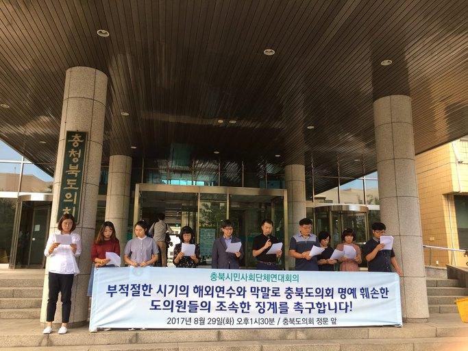 [연대회의]부적절한 시기의 해외연수와 막말로 충북도의회와 충북도민의 명예를 훼손한 도의원들의 조속한 징계를 촉구합니다!