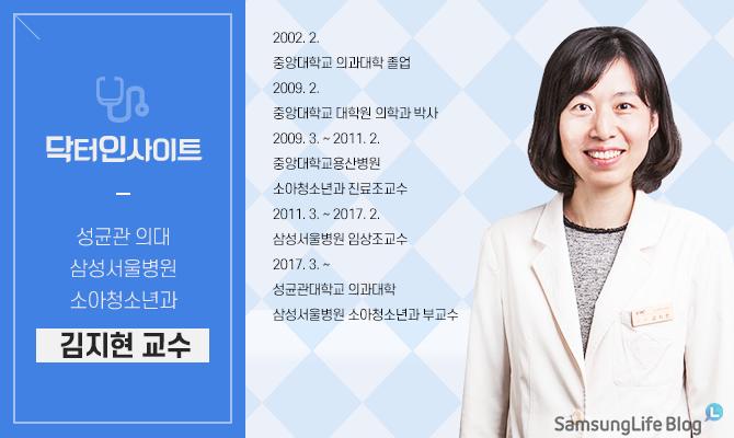 성균관 의대 삼성서울병원 소아청소년과 김지현 교수
