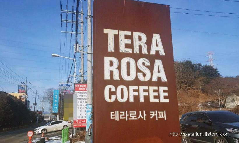 양평 테라로사 커피