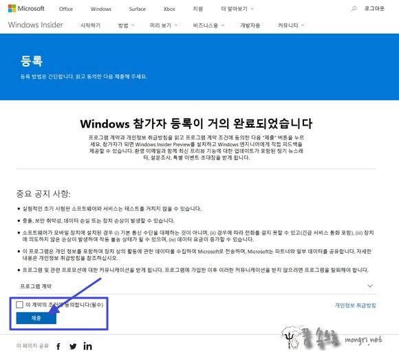 윈도우10 인사이더 프리뷰 설치