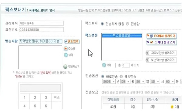 하나팩스 - 인터넷 팩스 보내기 이용방법 알아봅시다.