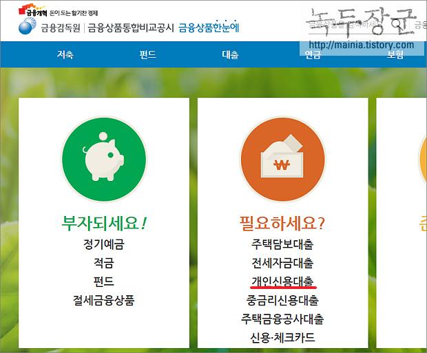카카오뱅크 신한은행 마이너스 통장 금리 확인하는 방법