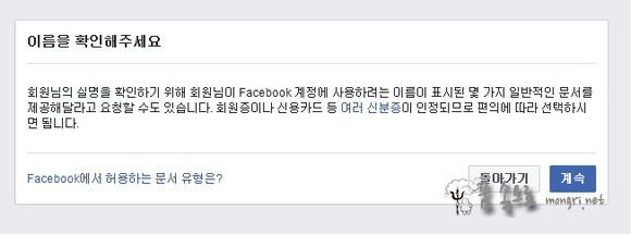 페이스북 실명 확인
