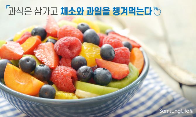 과식은 삼가고 채소 과일 챙겨먹기
