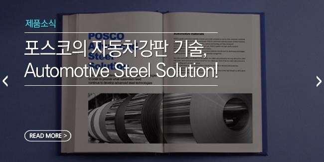 [영상] 포스코의 자동차강판 기술, 'Automotive Steel Solution'에 대해
