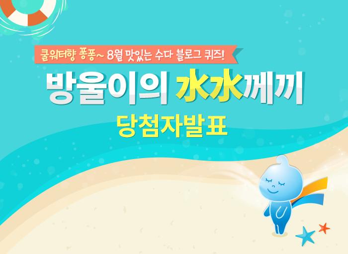 [당첨자 발표] K-water 8월 방울이의 水水께끼 당첨자 발표!