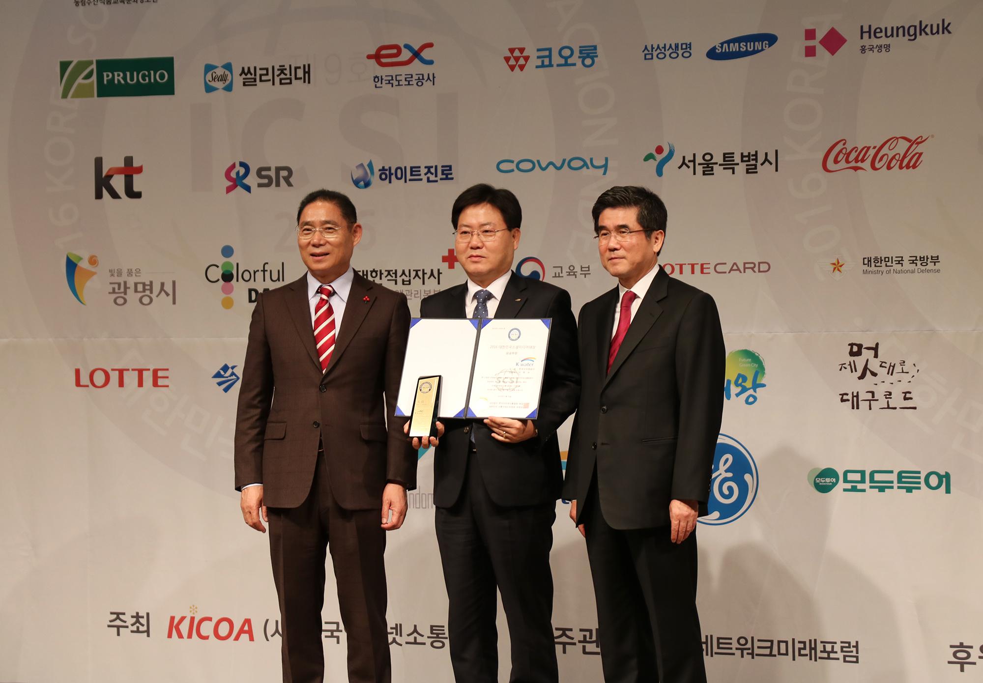 디지털로 소통하다! K-water 대한민국소셜미디어대상 공공부문 수상!