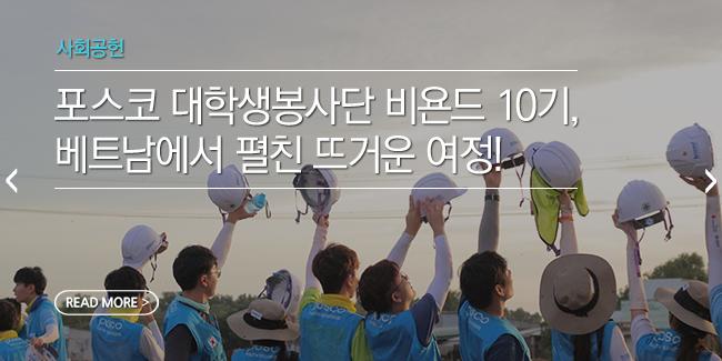 포스코 대학생봉사단 비욘드 10기 해외봉사, 베트남 붕따우에서 펼쳐진 뜨거운 여정!