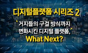 [디지털 플랫폼 시리즈2] 거지들의 구걸 방식까지 변화시킨 디지털 플랫폼, What Next?